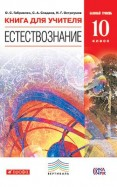 Естествознание.10 класс. Базовый уровень. Книга для учителя. Вертикаль. ФГОС