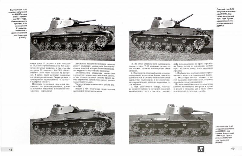 Иллюстрация 1 из 9 для Т-50. Лучший легкий танк Великой Отечественной - Максим Коломиец | Лабиринт - книги. Источник: Лабиринт