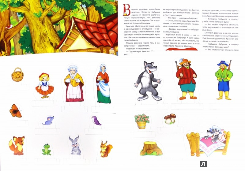 Иллюстрация 1 из 8 для Играем в сказку. Красная Шапочка | Лабиринт - игрушки. Источник: Лабиринт