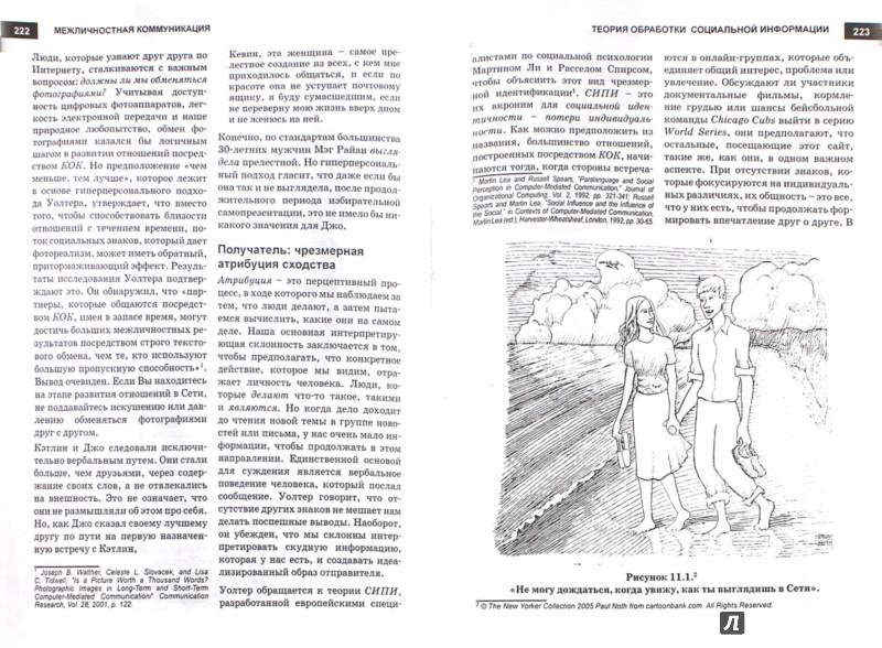 Иллюстрация 1 из 16 для Коммуникация: теории и практики - Эм Гриффин | Лабиринт - книги. Источник: Лабиринт