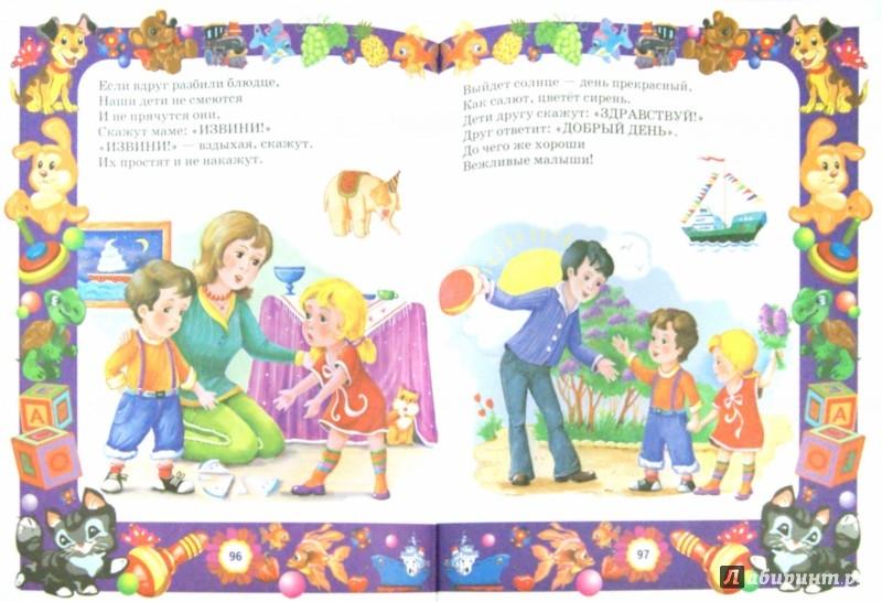Иллюстрация 1 из 56 для Лучшие произведения для детей. 0 - 3 года - Барто, Лагздынь, Чуковский | Лабиринт - книги. Источник: Лабиринт