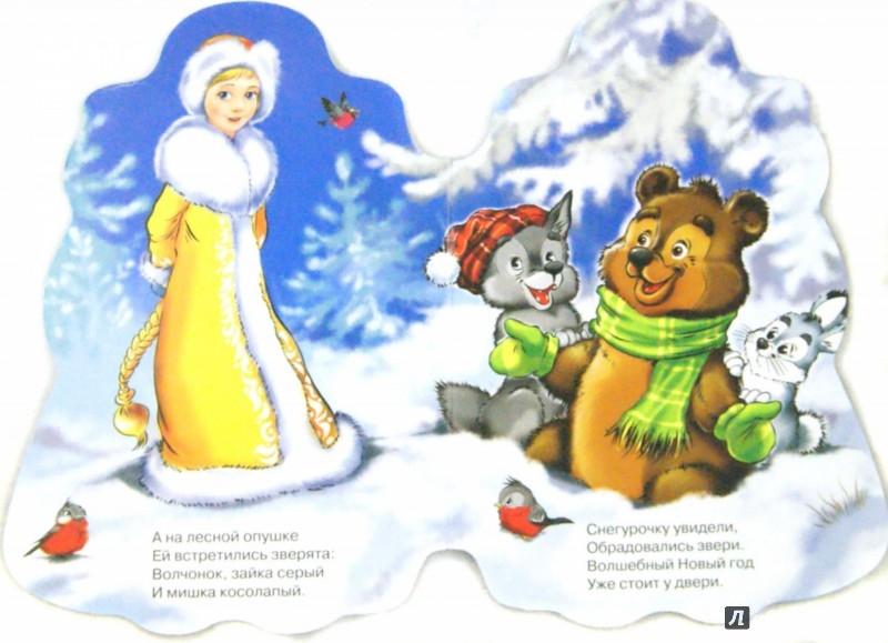 Иллюстрация 1 из 19 для Снегурочка - Анна Лаврентьева | Лабиринт - книги. Источник: Лабиринт