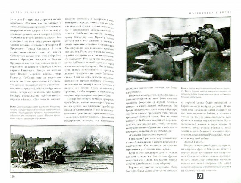 Иллюстрация 1 из 27 для Битва за Берлин. Расплата - Карл Бам | Лабиринт - книги. Источник: Лабиринт
