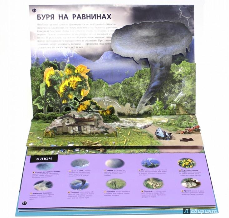 Иллюстрация 1 из 5 для Планета Земля. 3D панорама - Джен Грин | Лабиринт - книги. Источник: Лабиринт