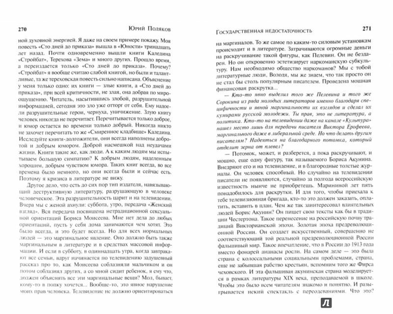 Иллюстрация 1 из 7 для Государственная недостаточность - Юрий Поляков | Лабиринт - книги. Источник: Лабиринт