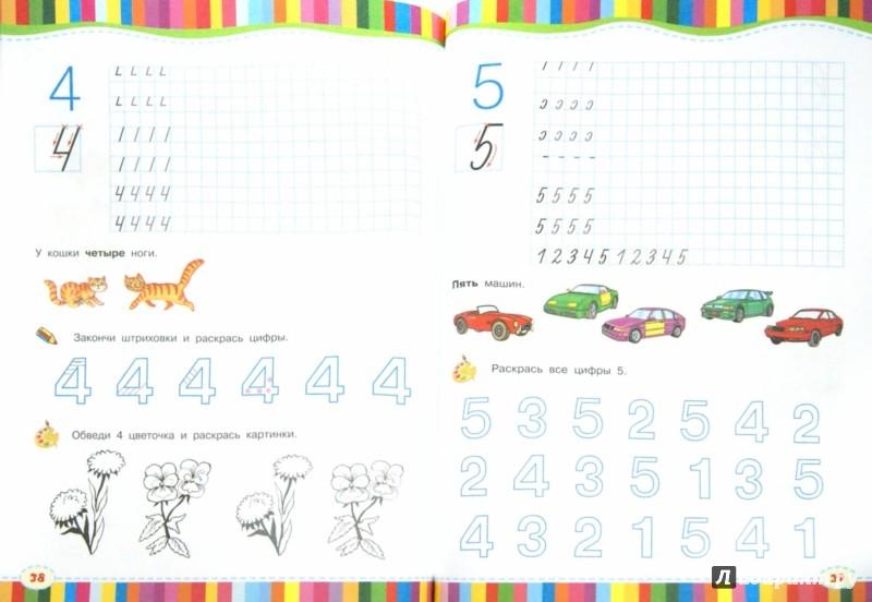 Иллюстрация 1 из 24 для Готовимся к письму. Большая книга для развития мелкой моторики - Нефедова, Узорова | Лабиринт - книги. Источник: Лабиринт