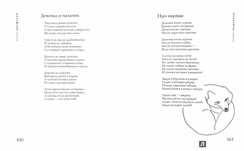 Иллюстрация 1 из 5 для Иноходец - Ольга Арефьева | Лабиринт - книги. Источник: Лабиринт