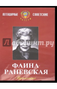 Фаина Раневская. Видеоколлекция (DVD) ф г раневская старость невежество бога