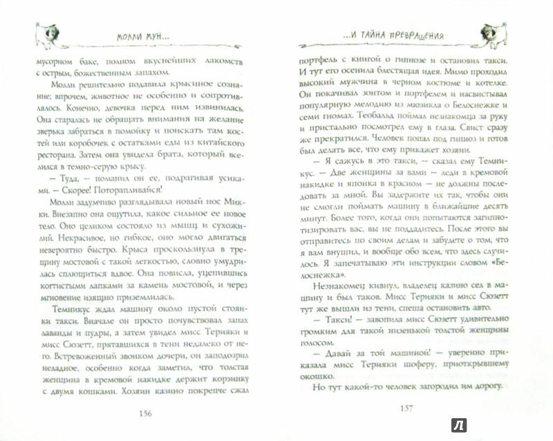 Иллюстрация 1 из 13 для Молли Мун и тайна превращения - Джорджия Бинг | Лабиринт - книги. Источник: Лабиринт