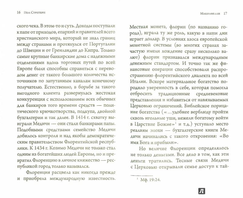 Иллюстрация 1 из 8 для Макиавелли - Пол Стретерн | Лабиринт - книги. Источник: Лабиринт