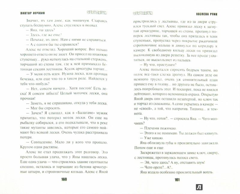 Иллюстрация 1 из 13 для Хозяева руин - Виктор Ночкин   Лабиринт - книги. Источник: Лабиринт