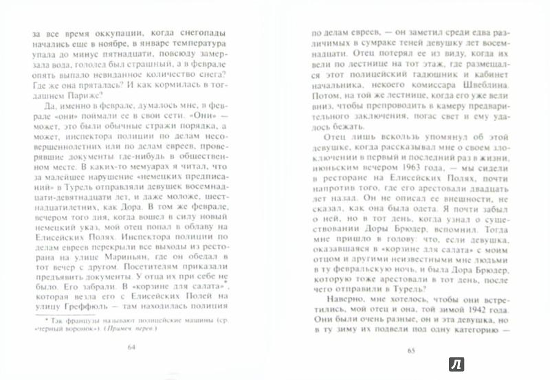 Иллюстрация 1 из 17 для Дора Брюдер - Патрик Модиано | Лабиринт - книги. Источник: Лабиринт