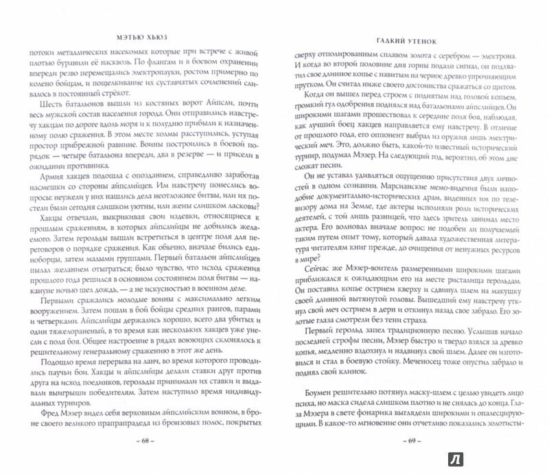 Иллюстрация 1 из 34 для Древний Марс - Мартин, Муркок, Стил, Кори | Лабиринт - книги. Источник: Лабиринт