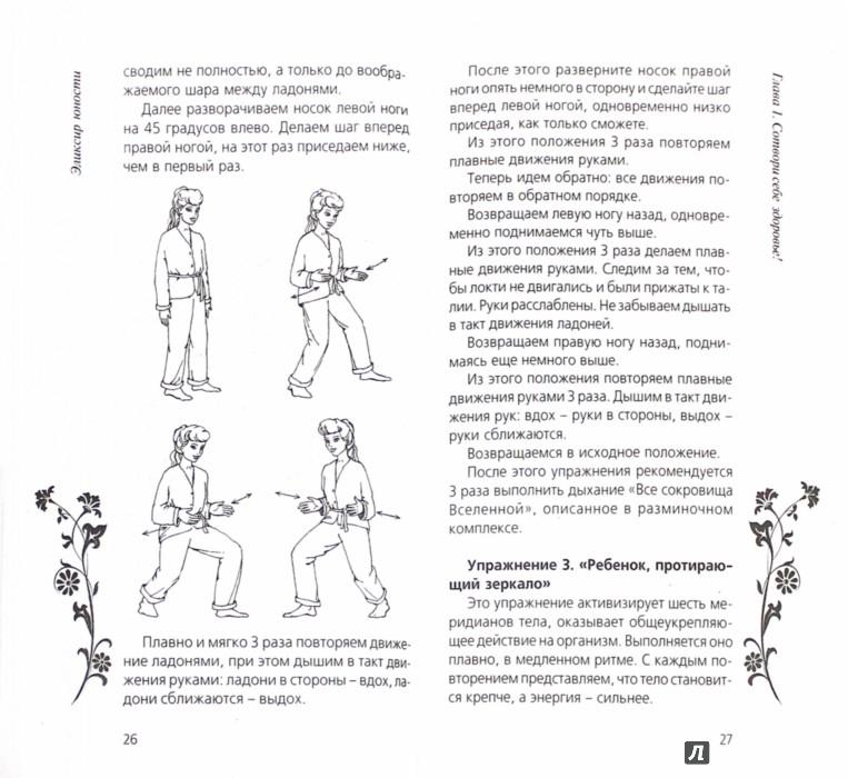 Иллюстрация 1 из 15 для Эликсир юности - Наталия Правдина | Лабиринт - книги. Источник: Лабиринт
