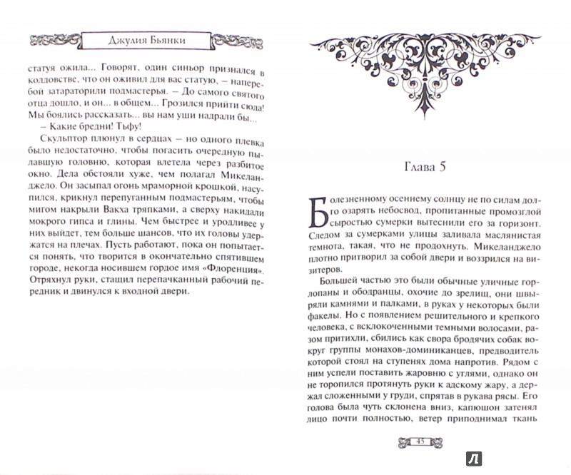 Иллюстрация 1 из 5 для Демоны Микеланджело - Джулия Бьянки   Лабиринт - книги. Источник: Лабиринт