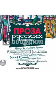 Проза русских поэтов. Выпуск 2 (CDmp3)