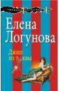 Джип из тыквы, Логунова Елена Ивановна