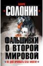Солонин Марк Семенович Фальшивки о Второй Мировой. Не дай промыть себе мозги!
