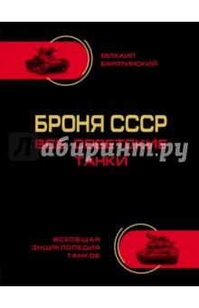 Броня СССР. Все советские танки в цвете книги эксмо крымская весна кв 9 против танков манштейна