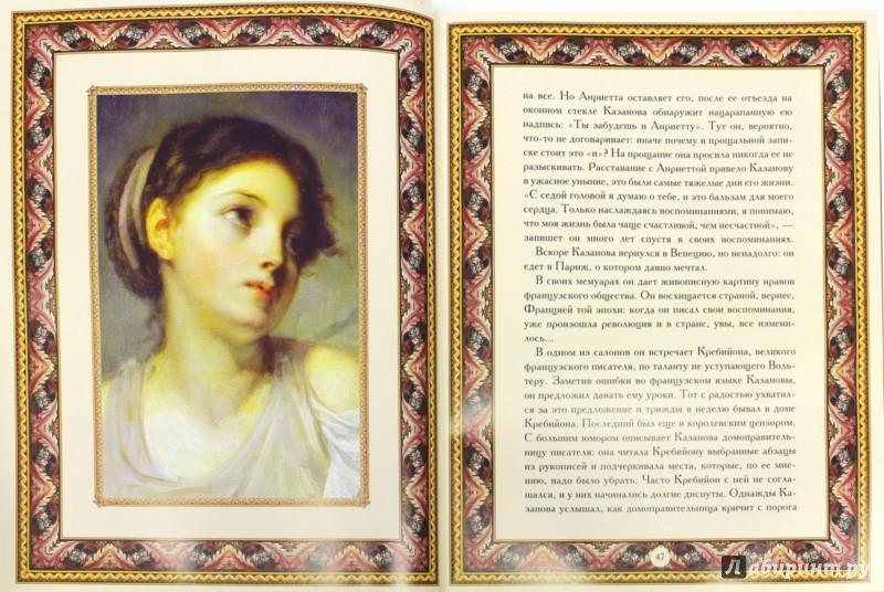 Иллюстрация 1 из 8 для Знаменитые европейские авантюристы - Н. Колесова | Лабиринт - книги. Источник: Лабиринт