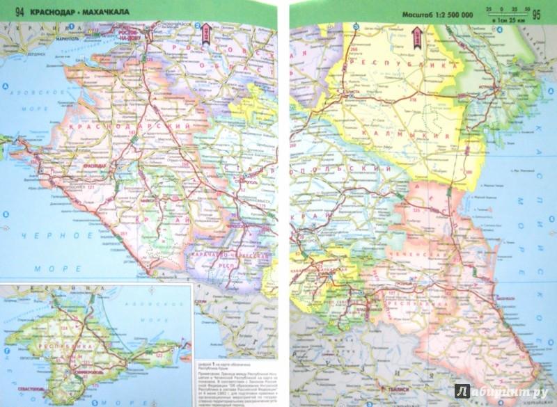 Иллюстрация 1 из 7 для Атлас автодорог России, стран СНГ и Балтии (приграничные районы) | Лабиринт - книги. Источник: Лабиринт