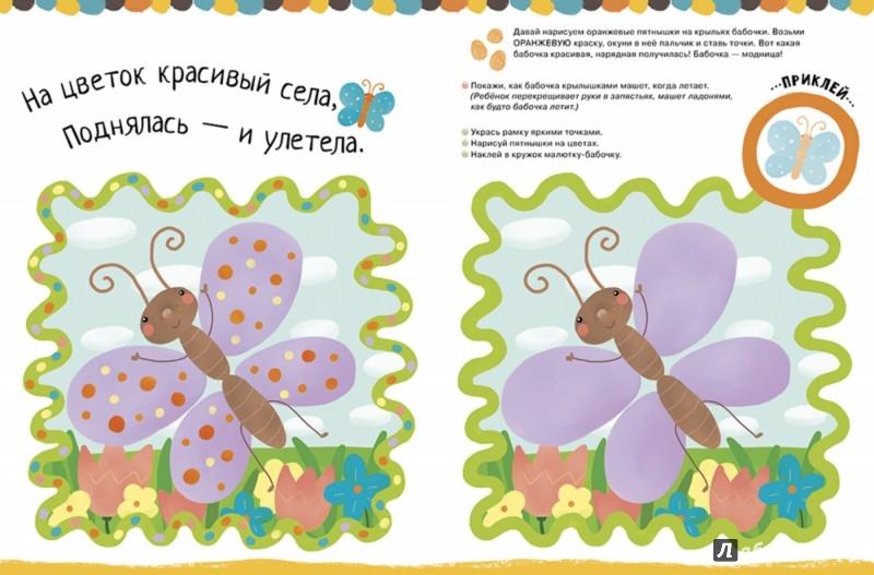 Иллюстрация 1 из 43 для Рисуем ладошками. Уровень 2 (+наклейки) - Ольга Узорова   Лабиринт - книги. Источник: Лабиринт