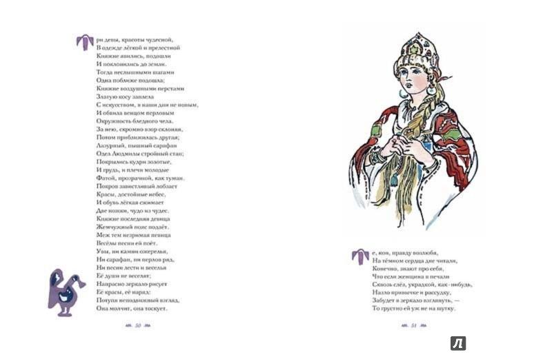 Иллюстрация 1 из 42 для Руслан и Людмила - Александр Пушкин | Лабиринт - книги. Источник: Лабиринт