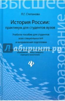 История России. Практикум для студентов ВУЗов
