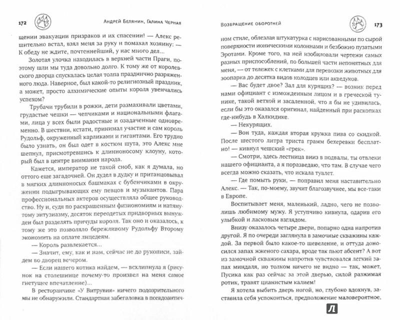 Иллюстрация 1 из 16 для Возвращение оборотней - Белянин, Черная   Лабиринт - книги. Источник: Лабиринт