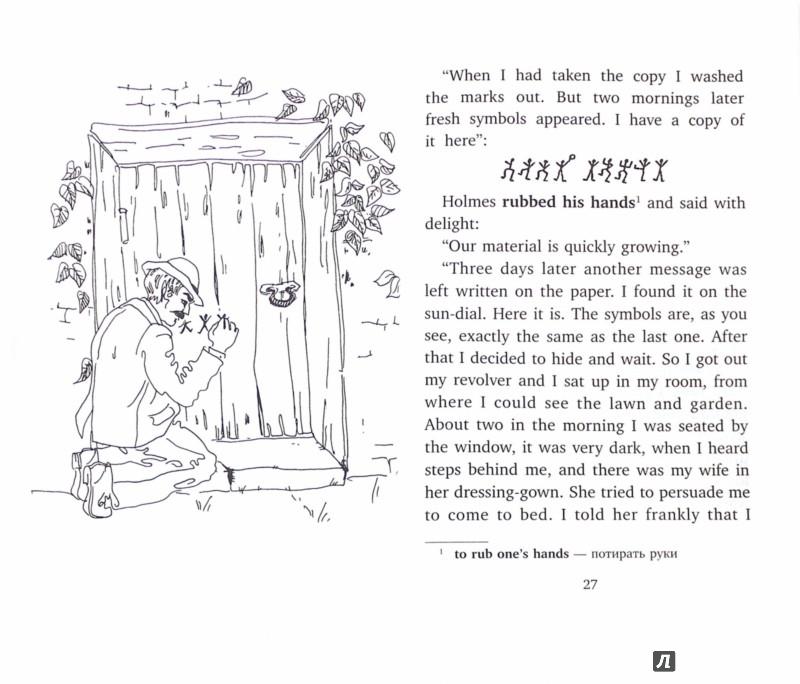 Иллюстрация 1 из 8 для Приключения Шерлока Холмса. Пляшущие человечки - Артур Дойл   Лабиринт - книги. Источник: Лабиринт