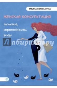 Женская консультация. Зачатие, беременность, роды
