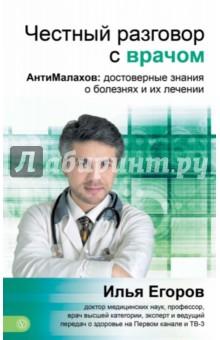 Честный разговор с врачом. АнтиМалахов: научные знания о болезнях и их лечении