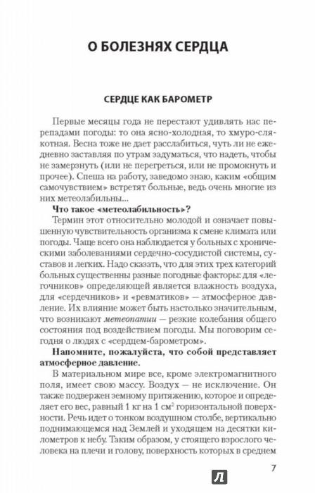 Иллюстрация 1 из 31 для Честный разговор с врачом. АнтиМалахов: научные знания о болезнях и их лечении - Илья Егоров | Лабиринт - книги. Источник: Лабиринт