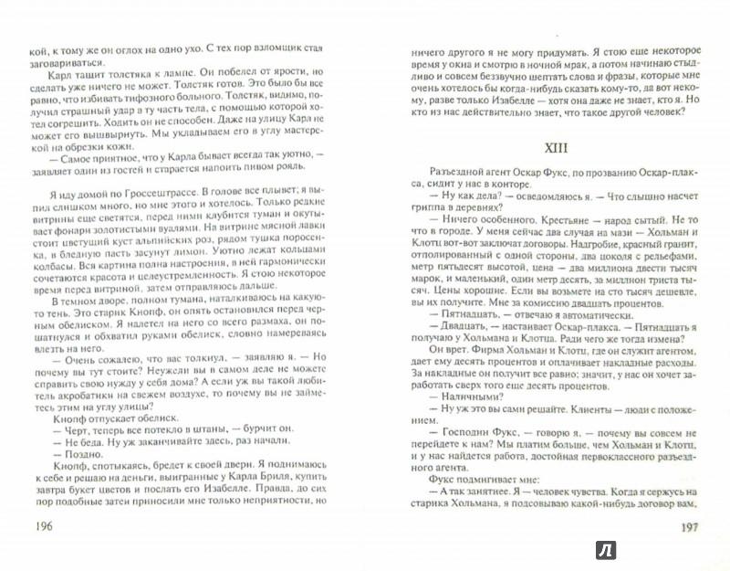 Иллюстрация 1 из 20 для Черный обелиск - Эрих Ремарк | Лабиринт - книги. Источник: Лабиринт
