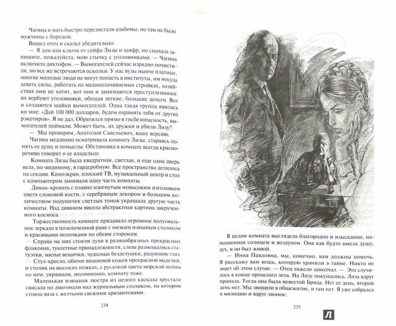 Иллюстрация 1 из 33 для Медуза. Багровая кукла. Нонна - Георгий Ланин | Лабиринт - книги. Источник: Лабиринт