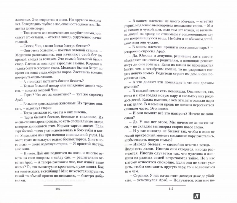 Иллюстрация 1 из 10 для Пес войны: Становление. Испытание. Воин духа - Ерофей Трофимов | Лабиринт - книги. Источник: Лабиринт