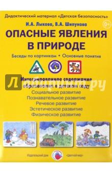 Погода в п новые решеты кочковского района