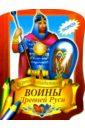 Воины Древней Руси
