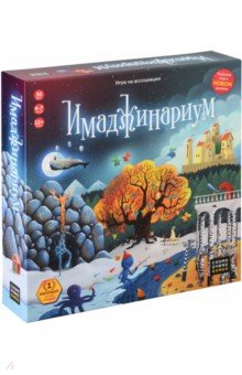 настольная игра stupid casual имаджинариум детство 12674 Настольная игра. Имаджинариум (11664)