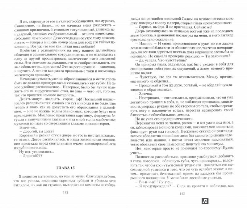 Иллюстрация 1 из 15 для Виолетта. Жила-была... лич - Елена Кароль | Лабиринт - книги. Источник: Лабиринт