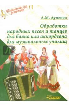 Обработки народных песен и танцев для баяна или аккордеона для музыкальных училищ ритмы планеты для аккордеона баяна выпуск 2