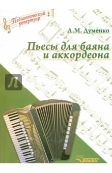 Пьесы для баяна и аккордеона (ноты)