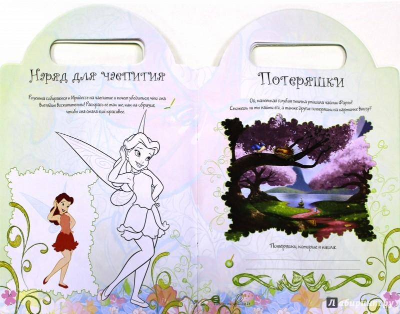 Иллюстрация 1 из 3 для Феи. Возьми меня с собой! Развивающая книжка с наклейками | Лабиринт - книги. Источник: Лабиринт