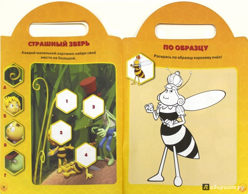 Иллюстрация 1 из 8 для Пчёлка Майя. Возьми меня с собой! Развивающая книжка с наклейками | Лабиринт - книги. Источник: Лабиринт