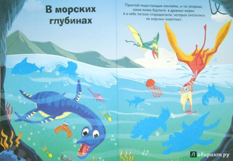 Иллюстрация 1 из 14 для Наклейки с заданиями. Динозавры | Лабиринт - книги. Источник: Лабиринт