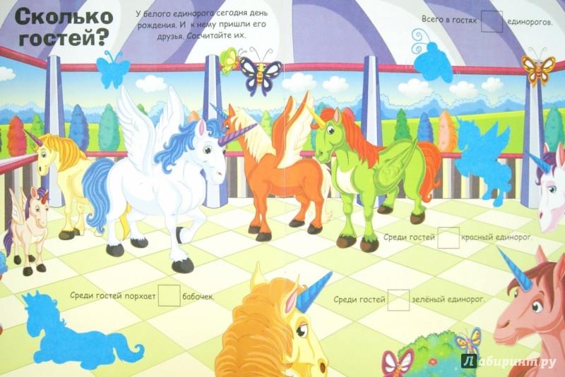 Иллюстрация 1 из 16 для Наклейки с заданиями. Лошади, пони, единороги | Лабиринт - книги. Источник: Лабиринт