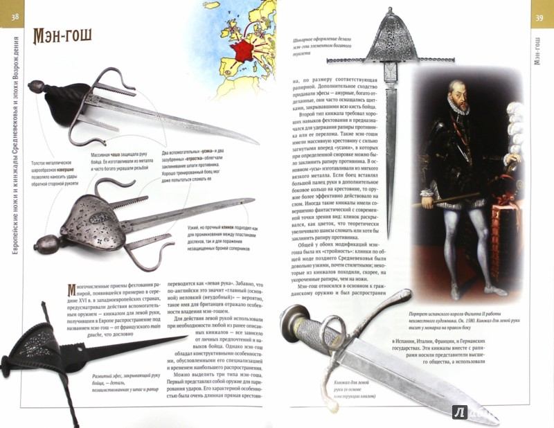 Иллюстрация 1 из 18 для Ножи мира - Вячеслав Волков | Лабиринт - книги. Источник: Лабиринт