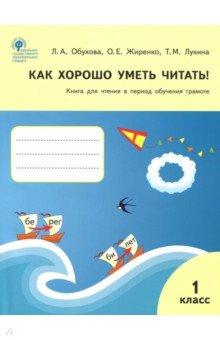 Как хорошо уметь читать! 1 класс. Книга для чтения в период обучения грамоте. (УМК Горецкого). ФГОС