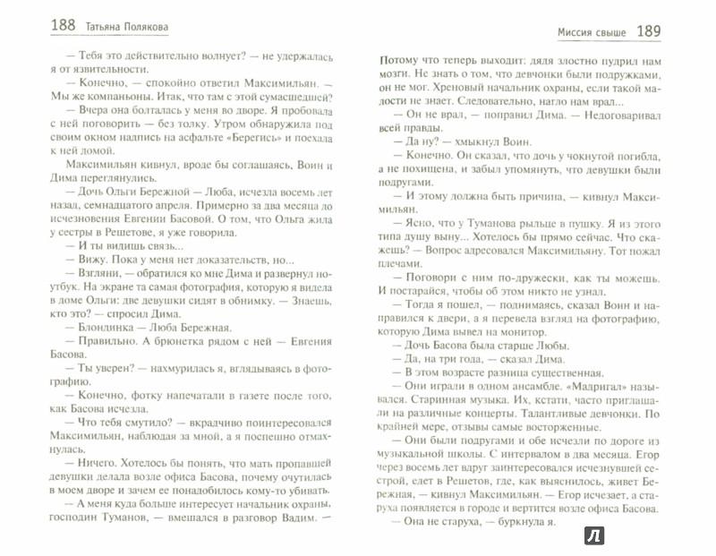 Иллюстрация 1 из 10 для Миссия свыше - Татьяна Полякова | Лабиринт - книги. Источник: Лабиринт