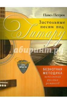 Застольные песни под гитару. Безнотная методика исполнения русских романсов аккорды песни песни под гитару я куплю тебе новую жизнь